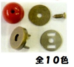 玉付マグネットボタン【マグネットボタン バッグ かばん 手芸 鞄 持ち手 革 修理 交換用】【ネコポス対応】