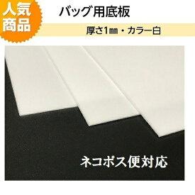 バッグ用底板 1mm厚 白 HM−BB−1W 【バッグ かばん 手芸 鞄 持ち手 革 修理 交換用 ネコポス便対応】