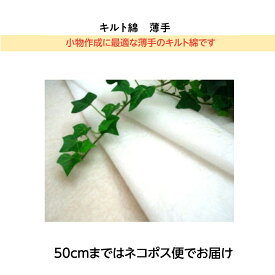 HM−120L キルト綿(薄手)(キルト芯) 30cmから10cm単位での切り売り【薄手 バイリーン 洋裁道具 手芸材料 パッチワーク 生地 芯 綿】