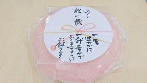 【ピンクの一升餅・紅一段】一升餅 一生餅 誕生餅 初誕生祝 仁多米餅