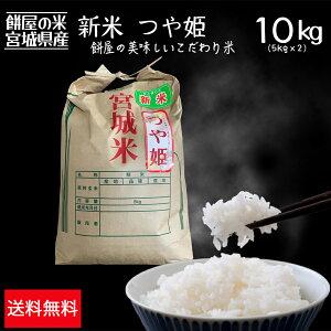 【送料無料】つや姫 10kg 宮城県産