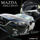 マツダ アクセラ BM/BY系/CX-3 パーツ サイド ドア ミラー ガーニッシュ 2P 左右セット メッキ 社外品 カスタム 外装 …