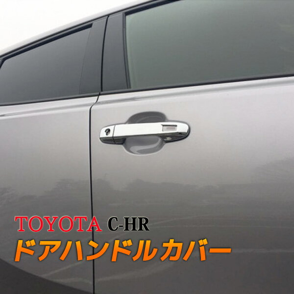 トヨタ C-HR ドアハンドルカバー ガーニッシュ 前後セット カスタム パーツ アクセサリー chr ハイブリッド TOYOTA 社外品 ドレスアップ メッキ TOYOTA C-HR ZYX10 NGX50 専用設計 強力 装着 簡単 高級感 高品質