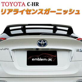 トヨタ C-HR リアライセンス ナンバープレート ガーニッシュ カバー ドレスアップ 外装 メッキ カスタム パーツ TOYOTA C-HR ZYX10 NGX50 専用設計 chr アクセサリー 社外品 強力 装着 簡単 高級感 高品質