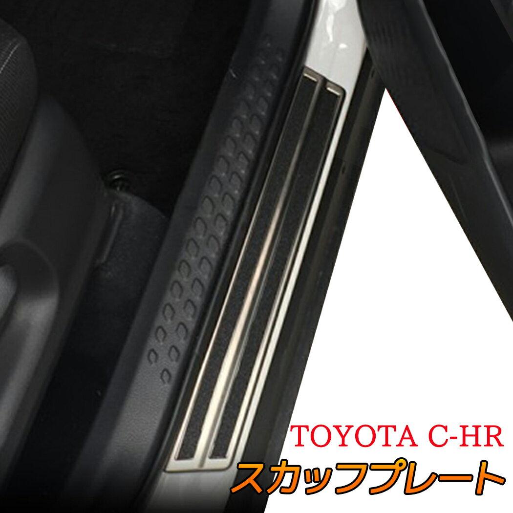 トヨタ C-HR スカッフプレート 外側 4Pセット カスタム パーツ 外装 ドレスアップ ガーニッシュ 保護 キッキングプレート TOYOTA C-HR ZYX10 NGX50 専用設計 chr アクセサリー 社外品 強力 装着 簡単 高級感 高品質