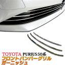 トヨタ プリウス 50系 パーツ カスタム フロント バンパーグリル ガーニッシュ ロアグリル ステンレス鏡面 社外品 外装 新型 トヨタ PRIUS アクセサリー ドレスアップ 対応 専用設計 強力