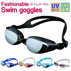スイミングゴーグル レディース メンズ ジュニア 大人用 競泳用 水泳用 フィットネス用 UVカット ミラーレンズ ケース付き 耳栓付き ベルト調節可 シリコンフレーム くもり止め フリーサイズ