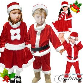 【訳あり】【アウトレット】 サンタ コスプレ キッズ コスチューム 男の子 女の子 長袖 大きいサイズ 衣装 仮装 帽子 セット 上着 ベルト パンツ ワンピース ケープ クリスマス 子供 かわいい キュート ホーム パーティ イベント テーマパーク