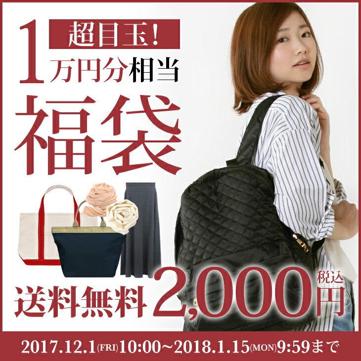 【2,000円福袋】福袋 2018 レディースHAPPYBAG 福袋 ポッキリ