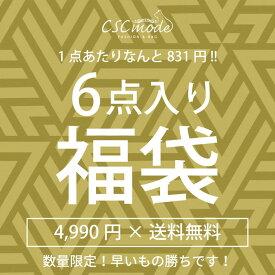 福袋 2020 レディース HAPPYBAG アウター バッグ 入り ふくぶくろ【4,990円福袋】