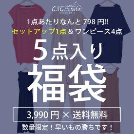 7/5限定P10倍以上★夏 ワンピース 5点入り 福袋 | レディース お得 セットアップ ワンピ