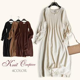 cf8d63d2b3345 送料無料 ニット ニットワンピース ニットワンピ 秋冬 コクーン バルーン ウール お呼ばれ パーティー 上品 二次会 ドレス