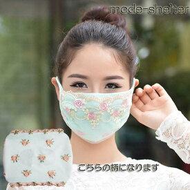 マスク 洗える 大きいサイズ 日焼け防止 日焼け止め PM2.5 エステ ネイル エステシャン ネイリスト マツエク 変装 UVカット アウトドア 海 プール 旅行 パーティー 買い物 ママ 花粉 花粉症 大きいサイズ 大きい 小さい 小さいサイズ マスク