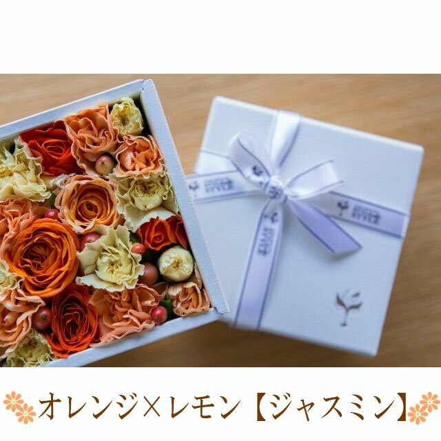 【ジャスミン】敬老の日 フラワーボックス 花 ギフト生花 アレンジメント プレゼント サプライズ お祝い 誕生日 記念日 母の日 NO.7 オレンジ×レモン