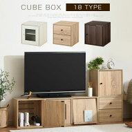 カラーボックス・ボックス・収納ボックス・キューブ・収納箱・キューブボックス