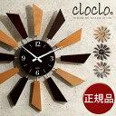 壁掛け時計 おしゃれ 掛け時計 壁掛時計 インテリアクロック ウォールクロック 掛時計 クロック デザイン時計 雑貨 壁…