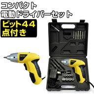 ドライバーキット・工具・工具セット・電動ドライバー・ドライバーセット・電動工具