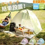 キャンプテント・テント・ドームテント・簡易テント・タープテント・2人用ドームテント・ポップアップテント