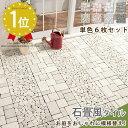 ジョイントタイル 石畳 風 園芸用品 ガーデニング 6枚セット ジョイント タイル 屋外 テラス バルコニー ベランダ 床 …