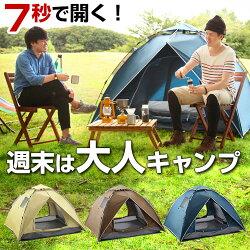 ドームテント・ワンタッチテント・インナーテント・テント・簡単テント