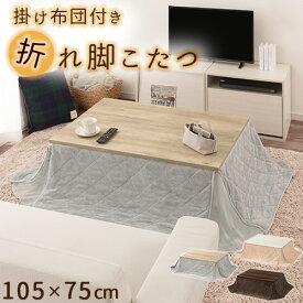 こたつテーブル 掛け 布団 セット 105×75cm 木目調 全2色 TBL500340