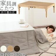 こたつテーブル・炬燵・コタツ・折れ脚テーブル・ロー・テーブル・リビングテーブル・折りたたみ・こたつ・机・デスク・センターテーブル