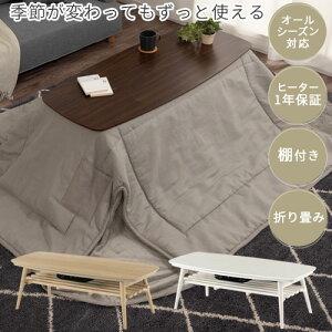【在庫処分】 ローテーブル 棚付き こたつ 折り畳み 木製 120 cm 折りたたみこたつ 長方形 収納付きテーブル ナチュラル/ウォールナット/ホワイト TBL500335