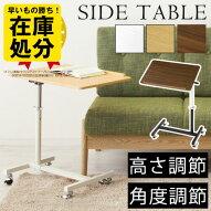 昇降テーブル・テーブル・キャスター付き・ノートPCデスク・ベッドサイドテーブル・サイドテーブル・机・デスク・ハイ・ローテーブル