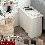 ケーブルボックス・隠す収納・コンセントカバー