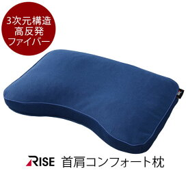 ★クーポンで200円OFF★ 【正規品】SLEEP OASIS 高反発 首肩コンフォート枕 約 35×53 洗える BRG000372