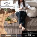キルティング ラグマット 円型 185 cm 洗濯可能 滑り止め ホットカーペット対応 床暖房対応 ブラウン/アイボリー/グレ…
