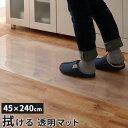 キッチンマット 透明 拭ける クリア 45×240cm 床暖房対応 カットOK KET140101