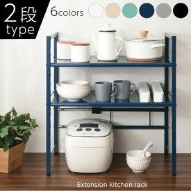 キッチン収納 2段 高さ 調節 幅伸縮 ホワイト/ベージュ/ターコイズブルー/ネイビー/グレー/ブラック KET140091