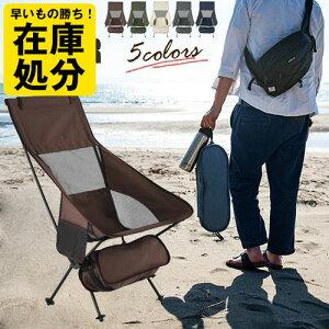 椅子 キャンプ 折りたたみ チェア 軽量 耐荷重 約 100kg 防水 ハイバック 背中 メッシュ 収納袋 ポケット 付き 一人用 ベランピング ブラウン/モスグリーン/アイボリー/グレー/ネイビー CHR100215
