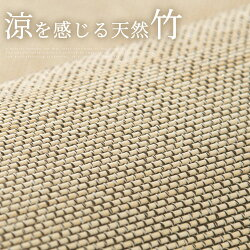 じゅうたん・カーペット・竹・竹素材・ラグマット・カーペット・四角・長方形・オールシーズン・さらさら・ラグマット