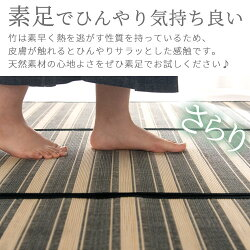 竹ラグ・竹・ラグ・マット・ラグマット・夏用・カーペット・省エネ・節電・送料無料・送料込み