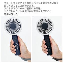 ハンディーファン・ミニ・扇風機・持ち歩き・アロマ扇風機・LEDライト・充電式・ミニファン・オフィス・卓上・小型・おしゃれ
