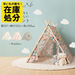 子供用テント・プレイテント