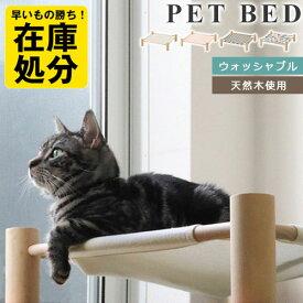ペットハンモック ネコ イヌ 小型動物 木製 バニラホワイト/ミルキーピンク/シェブロン/ガーランド ETC001576