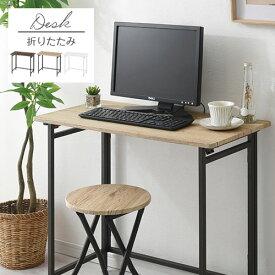 完成品も選べる 折りたたみ デスク パソコンデスク テーブル コンパクト ハイタイプ 幅80 奥行40 高さ70 ウォールナット/オーク/ホワイト DKP581413