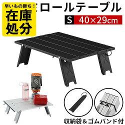 アルミテーブル・ミニテーブル・机