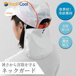 熱中症対策・グッズ・日焼け対策・ネックカバー・uvカット・冷感・撥水・uvカット・涼しい・吸水冷感・UV対策・簡単装着