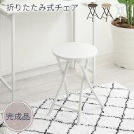 イス・スツール・フォールディングチェア・作業椅子
