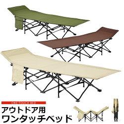 ベッド・ワンタッチベッド・折り畳みベッド