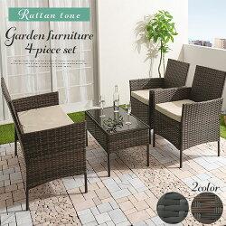 ガーデンテーブル・センターテーブル・ガラステーブル・チェアー・椅子・ソファ・ベンチ