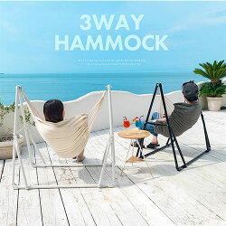 3way・ハンモック・ハンモックチェア・自立式・ハンガーラック・物干し・おうち時間・布・ファブリック・インテリア・ハンギング・おしゃれ