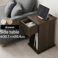 ナイトテーブル・ベッドサイドテーブル・テーブル・ラック・ローテーブル