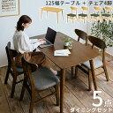 <クーポンで6,760円引き> ダイニングテーブル セット 5点セット 椅子 四脚 ダイニングセット 送料無料 天然木製 テーブル チェア リビング ハイタイプ...