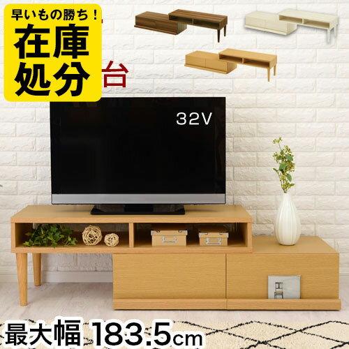 <3,620円引き> テレビボード 伸縮 オープン 収納 引き出し ウォールナット/ナチュラル/ホワイト TVB018085