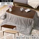 <クーポンで2,796円引き> 家具調こたつ 木製 Lサイズ 長方形 TBL500377